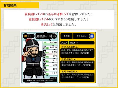 夏侯淵Lv124は弓兵の猛撃LV1を習得しました!.PNG