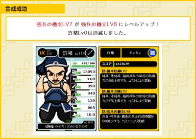 強兵の檄文LV7 が 強兵の檄文LV8 にレベルアップ!.PNG